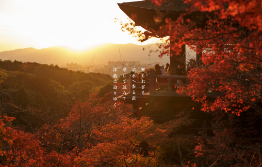 image_kiyomizu1