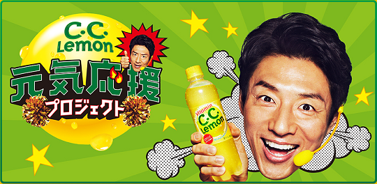 image_C.C.lemon1