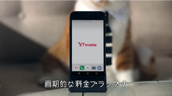 Y!mobile08.JPG
