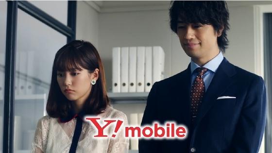 Y!mobile24.JPG
