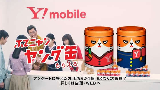 Y!mobile27.JPG