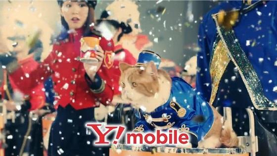 Y!mobile30.JPG