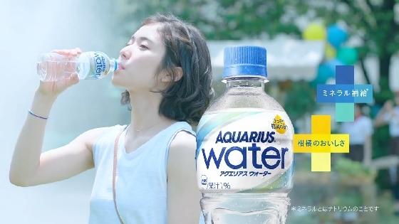 aquarius-water13.JPG