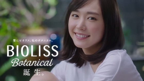 bioliss19.JPG