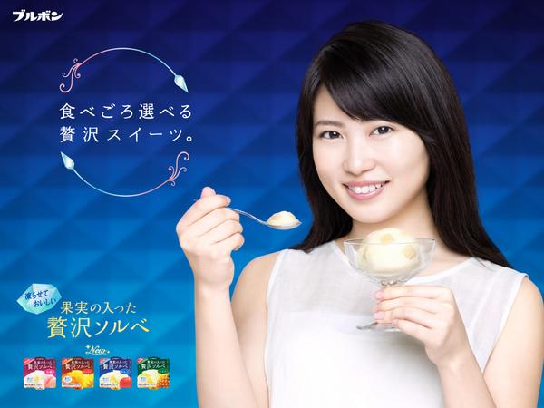 志田未来さんの画像その1