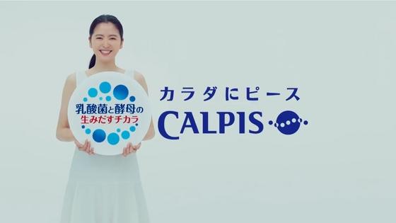 calpis-water23.JPG