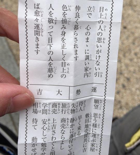 daikichi1.JPG