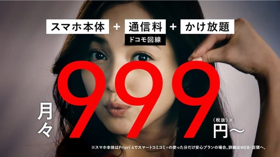 freetel15.JPG