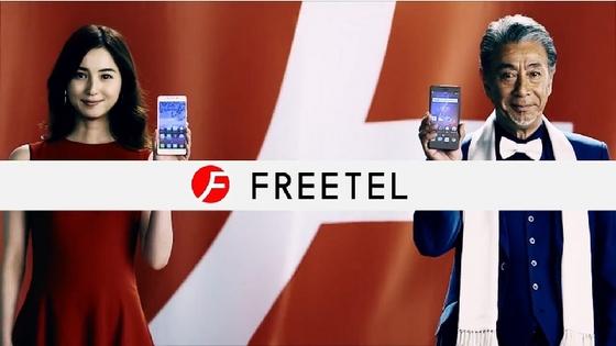 freetel29.JPG