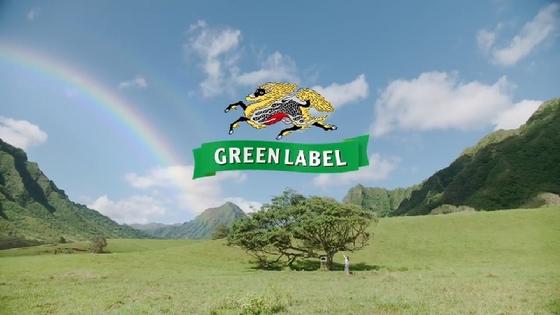 greenlabel26.JPG