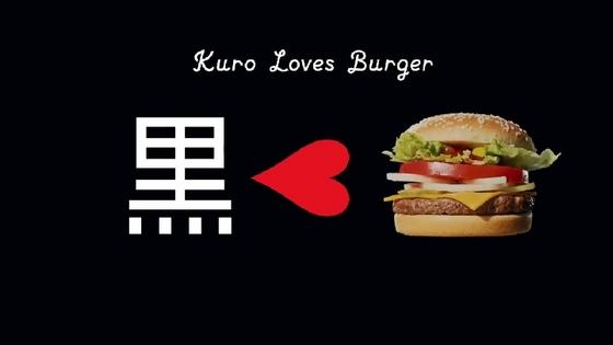 kuro-oolong26.JPG