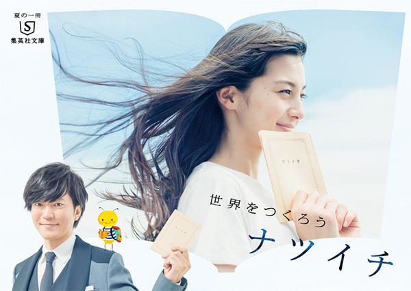natsuichi36.jpg