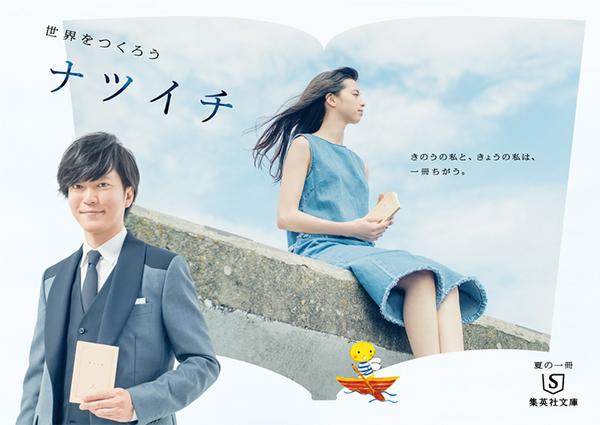 natsuichi37.jpg