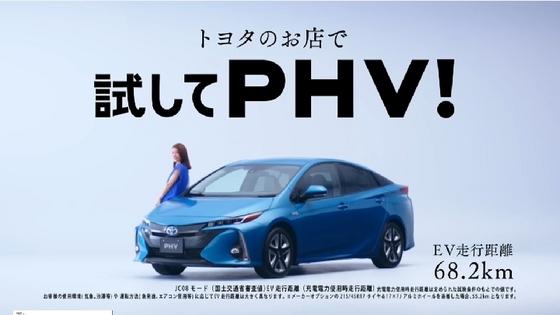 priusphv07.JPG