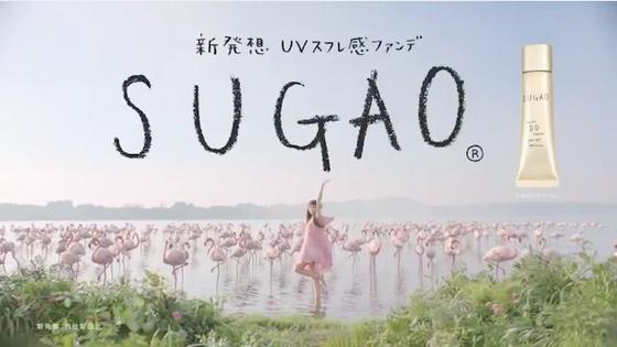 sugao24.JPG