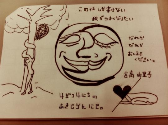 yoshitaka6.png
