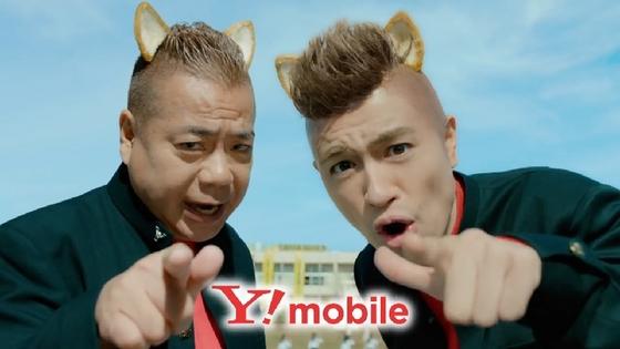 Y!mobile25.JPG