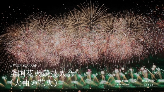 akita-kaiki13.JPG