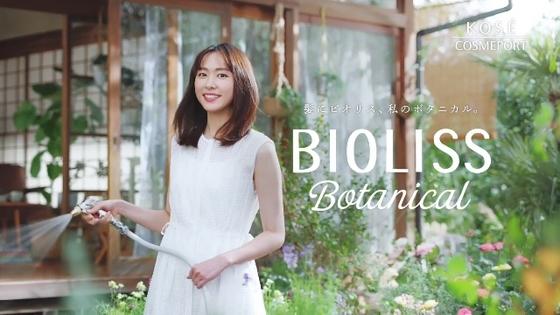 bioliss12.JPG
