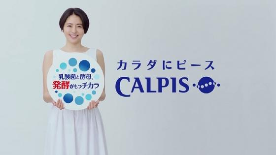 calpis21.JPG