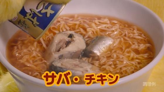 chickenramen12.JPG