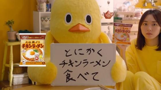 chickenramen27.JPG