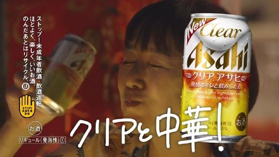 clearasahi11.JPG