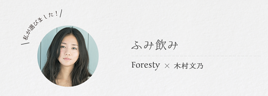 forestycm9.png
