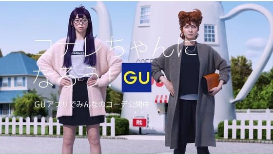 gu-japan14.JPG