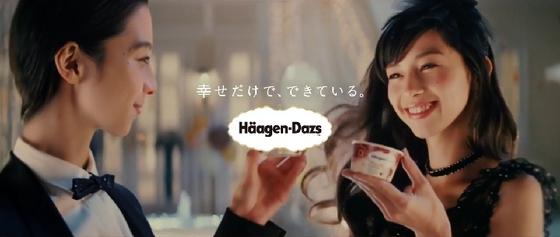 haagen-dazs23.JPG