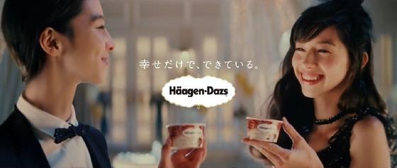 haagen-dazs25.JPG