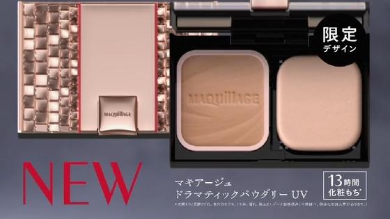 maquillage13.JPG