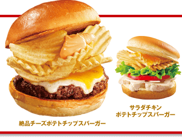 potatochipburger1.png