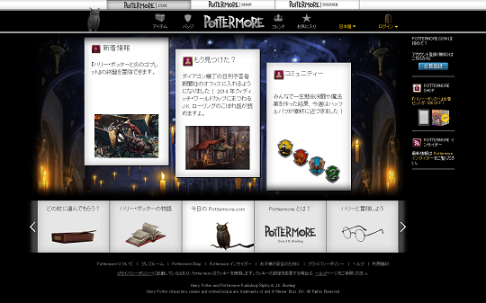 pottermore.png