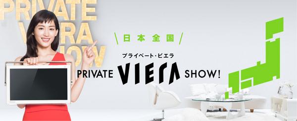 privateviera33.jpg