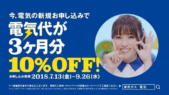 tokyogas22.JPG