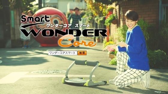 wonder-core19.JPG